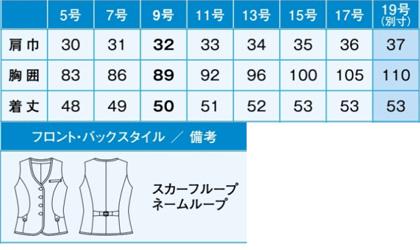 【2色】ベスト(メランジ千鳥) サイズ詳細