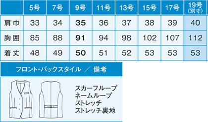 【2色】ベスト(オーラヘリンボーン) サイズ詳細