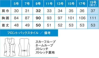 【2色】ベスト(グラフェンテック) サイズ詳細