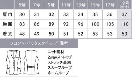 ストレッチニットベスト(湿度コントロール機能) サイズ詳細