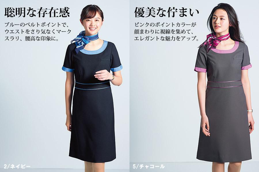 エステ・美容サロン用【全2色】ワンピース(スイートピーカルゼ) モデル着用イメージ