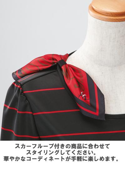 【2色】ミニスカーフ(ダイアモンドリリー)