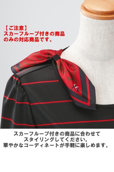 【2色】ミニスカーフ(ループ付き商品のみ対応)