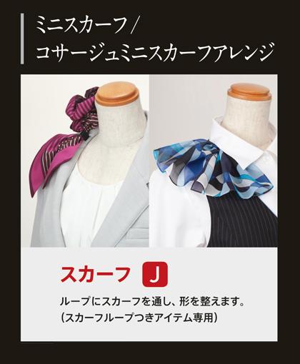 【全2色】コサージュミニスカーフ(スカーフループ専用) サイズ詳細