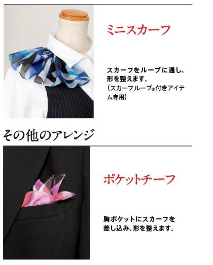 【全2色】ミニスカーフ(リバーシブル) サイズ詳細