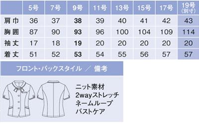 【全3色】オーバーブラウス(透け防止・UVカット) サイズ詳細