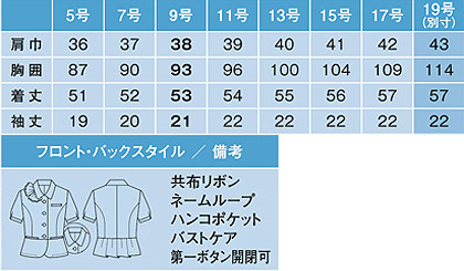 【全2色】オーバーブラウス(ミニクロスチェック) サイズ詳細