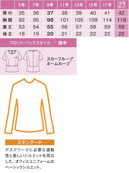 【2色】半袖プルオーバー(Beauty Keep Suits Honey) サイズ詳細