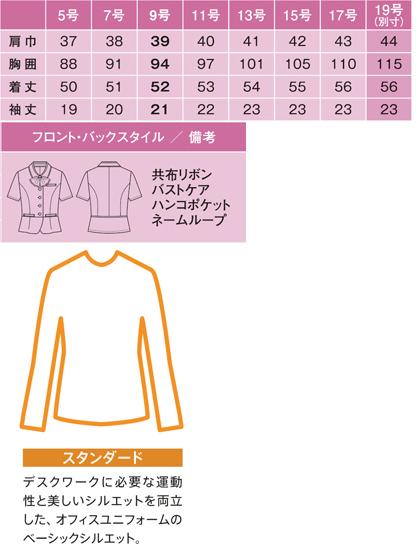 【全2色】オーバーブラウス(ポイントカラーツイード) サイズ詳細