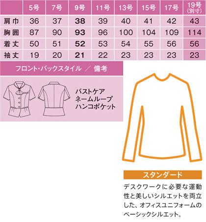 オーバーブラウス(Pair Form Air CONTROL Suits) サイズ詳細