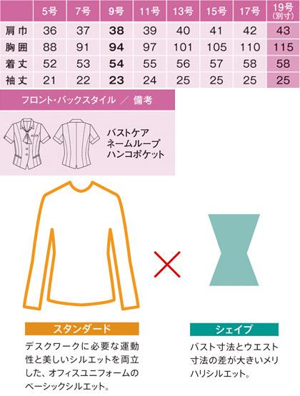 【2色】オーバーブラウス(Pair Form 美スラッと Suits Ag) サイズ詳細