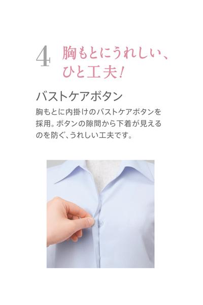 【3色】半袖シャツブラウス(バストケアボタン・スカーフループ付き)