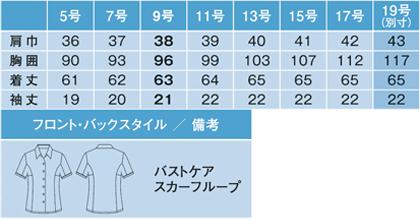 【3色】半袖シャツブラウス(バストケアボタン・スカーフループ付き) サイズ詳細