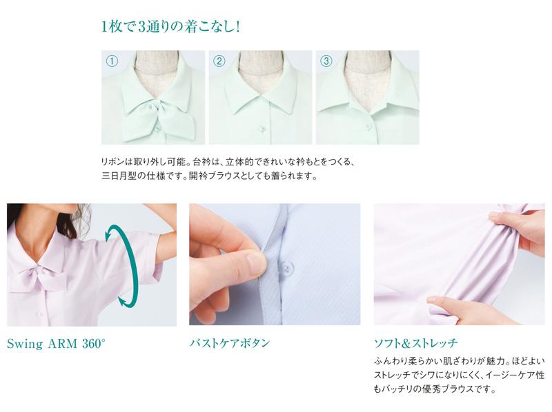 【全4色】半袖ブラウス(リボン付き・バストケアボタン)