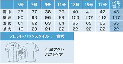 【全4色】半袖ブラウス(リボン付き・バストケアボタン) サイズ詳細