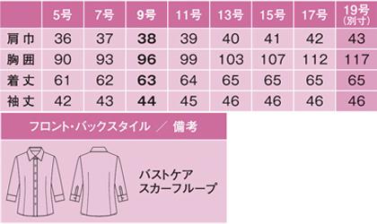 【5色】シャツブラウス(七分袖) サイズ詳細