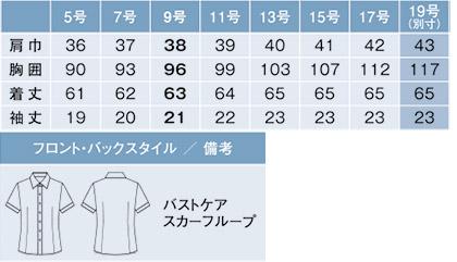 【全5色】シャツブラウス(半袖) サイズ詳細