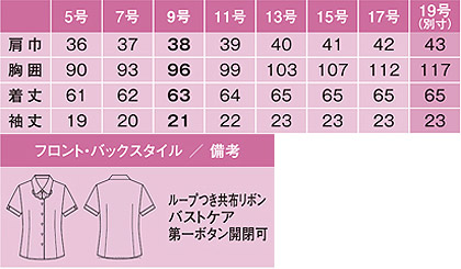 【全5色】半袖ブラウス(スカーフループにもなる共布リボン付) サイズ詳細