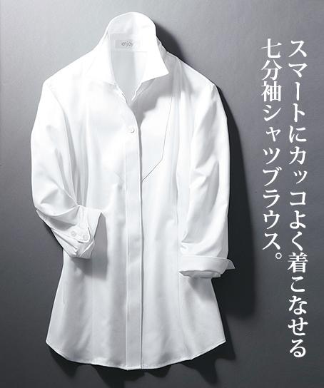 シャツブラウス(七分袖)