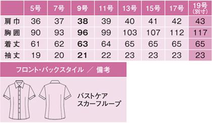 【全2色】半袖シャツブラウス(バストケア・スカーフループ付き) サイズ詳細