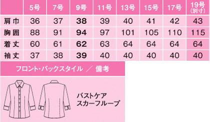 【3色】七分袖シャツブラウス(バストケア・スカーフループ付き) サイズ詳細