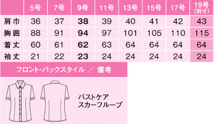 【全3色】半袖ブラウス(バストケア・スカーフループ付き) サイズ詳細