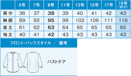 スタンドカラーブラウス(七分袖/ 前立て比翼仕立て) サイズ詳細