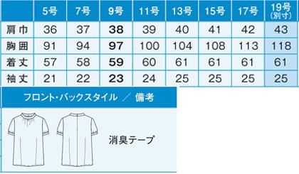 【3色】スタンドギャザーブラウス(半袖) サイズ詳細