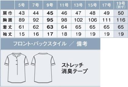 【3色】スキッパーブラウス サイズ詳細