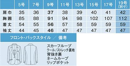 七分袖ジャケット(Air Suits for Service) サイズ詳細