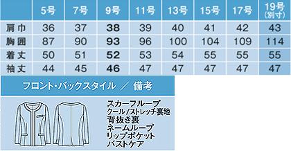 七分袖ノーカラージャケット(Air Suits for Service ) サイズ詳細