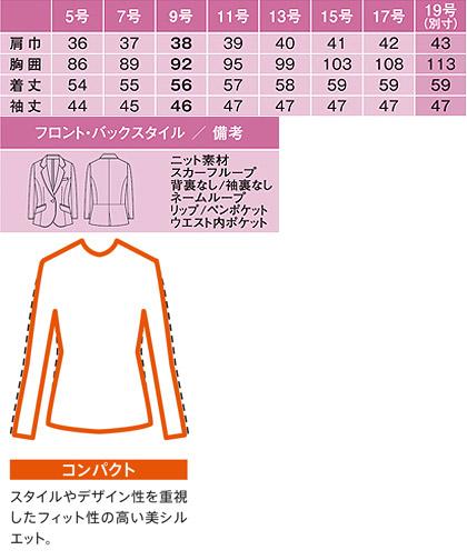 ジャケット(Coco Knit Tweed/夏用ニットスーツ) サイズ詳細