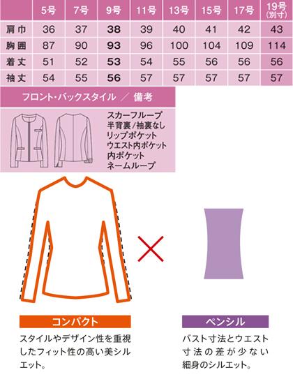 【全2色】ノーカラージャケット(Beauty Keep Suits Honey) サイズ詳細