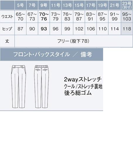 テーパードパンツ(ストレッチ・速乾・消臭/春夏対応) サイズ詳細