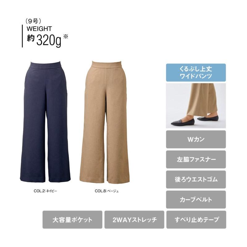 【2色】ワイドパンツ(メランジ調素材)