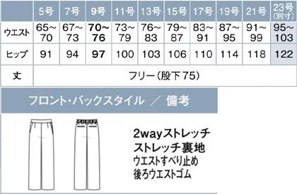 【2色】ワイドパンツ(メランジ調素材) サイズ詳細