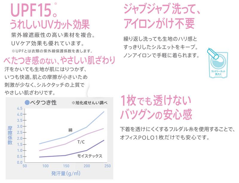 【2色】オフィスポロシャツ(スカーフ付)