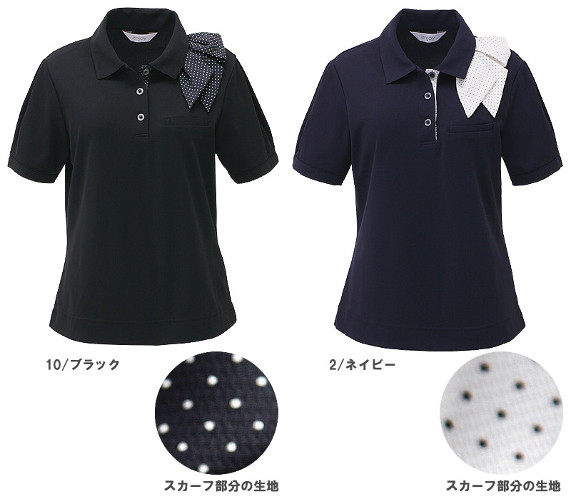【全2色】オフィスポロシャツ(スカーフ付)