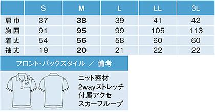 【2色】オフィスポロシャツ(スカーフ付) サイズ詳細
