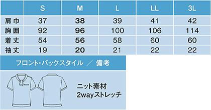 【全2色】オフィスポロ(ボウタイ風衿) サイズ詳細