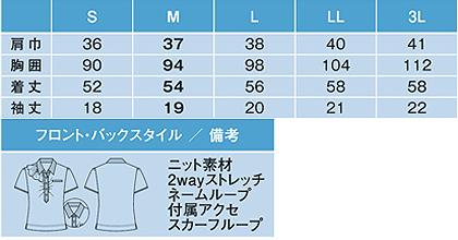【全2色】ポロシャツ(ミニスカーフ付き) サイズ詳細