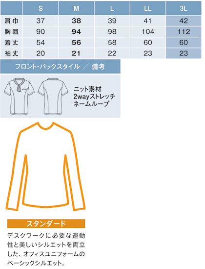 【2色】オフィスポロ(リボン ポロ) サイズ詳細