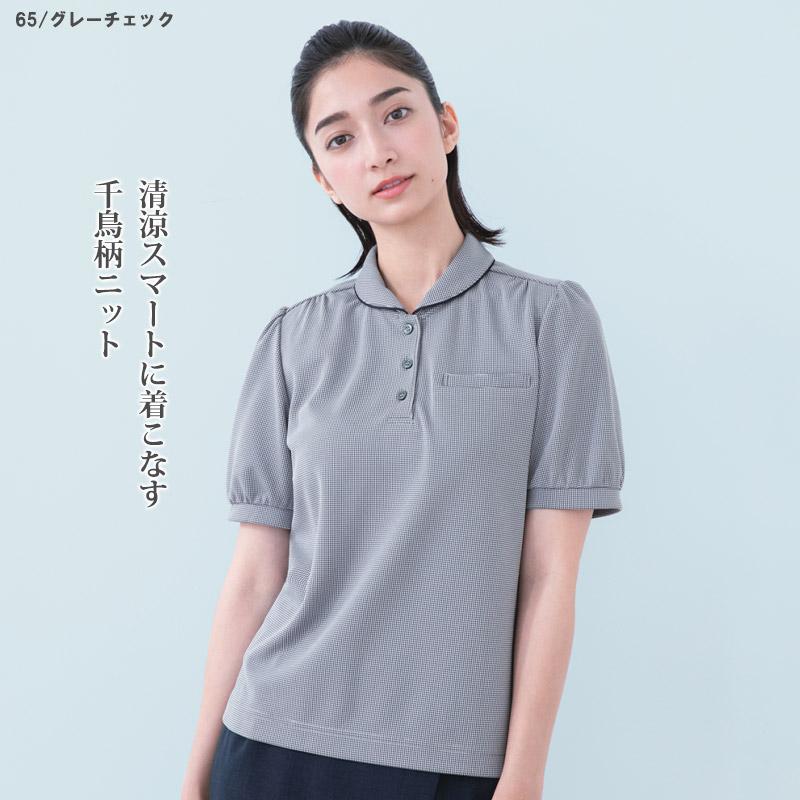 【2色】ショールカラーポロシャツ(千鳥柄ニット)