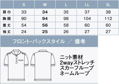 【2色】ショールカラーポロシャツ(千鳥柄ニット) サイズ詳細