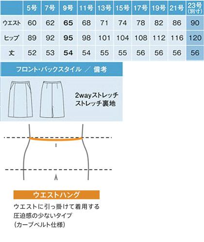 セミタイトスカ-ト(春夏対応) サイズ詳細