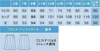 マーメイドラインスカート(春夏対応) サイズ詳細