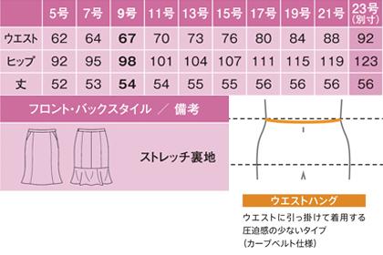 マーメイドラインスカート(Coco Knit Tweed/夏用ニットスーツ) サイズ詳細