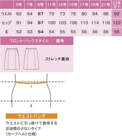 【2色】Aラインスカート(夏のノンストレススカート) サイズ詳細