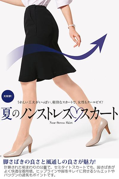 【2色】セミタイトスカート(夏のノンストレススカート)