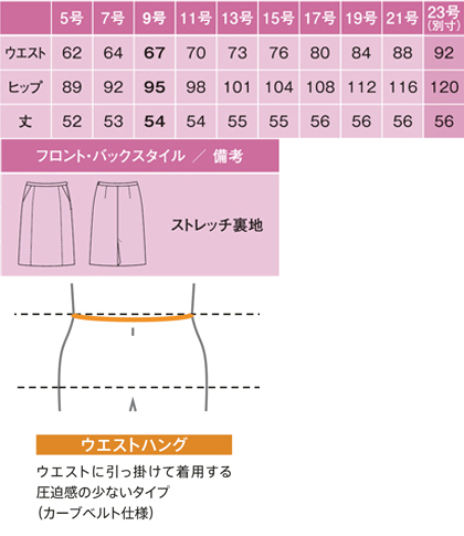 【2色】セミタイトスカート(夏のノンストレススカート) サイズ詳細
